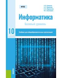 Информатика. 10 класс. Учебник