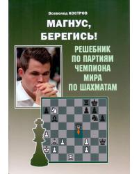 Магнус, берегись! Решебник по партиям чемпиона мира по шахматам