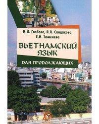 Вьетнамский язык для продолжающих. Учебник
