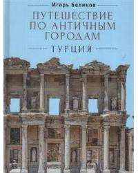 Путешествие по античным городам. Турция