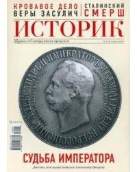 Историк №04/2018. Судьба императора: история Александра II – монарха и человека