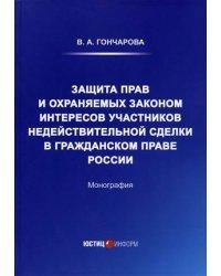 Защита прав и охраняемых законом интересов участников недействительной сделки в гражданском праве России