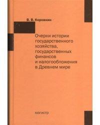 Очерки истории государственного хозяйства, государственных финансов и налогообложения в Древнем мире