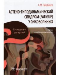 Астено-гиподинамический синдром (fatigue) у онкобольных