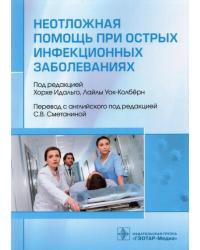 Неотложная помощь при острых инфекционных заболеваниях