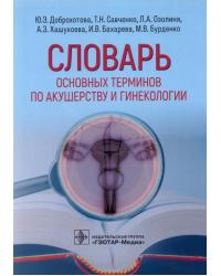 Словарь основных терминов по акущерству и гинекологии