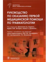 Руководство по оказанию первой медицинской помощи по травматологии