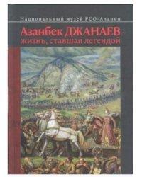 Азанбек Джанаев - жизнь, ставшая легендой
