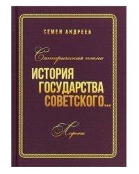 Сатирическая поэма. История государства Советского. Лирика