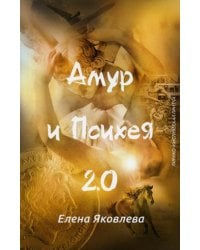 Амур и Психея 2.0