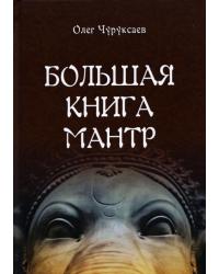 Большая книга Мантр