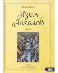Язык Ангелов. Том 2: Словарь, лексикон, разговорник