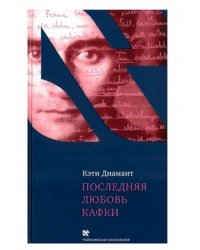 Последняя любовь Кафки