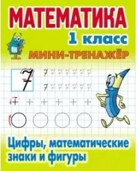 Цифры, математические знаки и фигуры