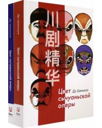 Цвет сычуаньской оперы (комплект из 2-х книг) (количество томов: 2)