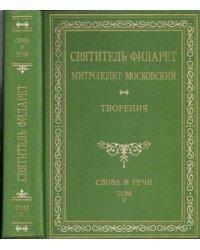 Слова и речи. В 5-ти томах (количество томов: 5)
