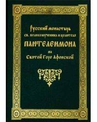 Русский монастырь святого великомученика и целителя Пантелеимона на Святой горе Афонской