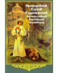 Странствие Орфея