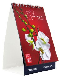 "Календарь на 2022 год ""Орхидеи"" (КР40-22101)"
