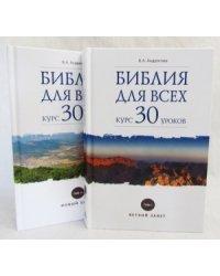 Библия для всех: курс 30 уроков. В 2-х томах (количество томов: 2)