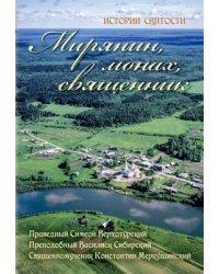 Мирянин, монах, священник: истории святости
