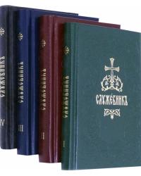Служебник в 4-х томах (количество томов: 4)
