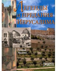 Легенды и предания Иерусалима