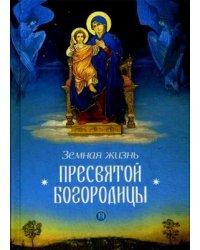 Земная жизнь Пресвятой Богородицы: репринт 1892 года