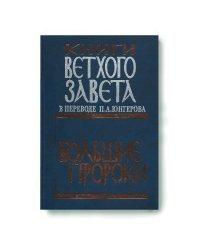 Книги Ветхого Завета в переводе П.А. Юнгерова. Большие пророки