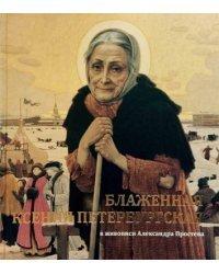 Блаженная Ксения Петербургская в живописи А. Простева: альбом