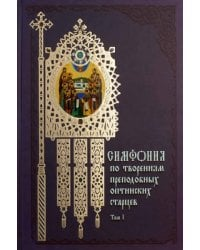 Симфония по творениям преподобных оптинских старцев в 2-х томах (количество томов: 2)