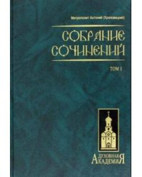 Собрание сочинений в 2-х томах (количество томов: 2)