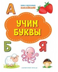 Учим буквы. Книжка с многоразовыми наклейками