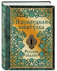 Изумрудная шкатулка. Русские сказки