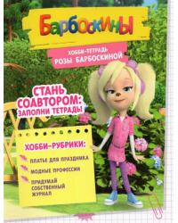 Хобби-тетрадь Розы Барбоскиной