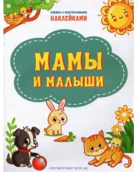 Мамы и малыши. Книжка с многоразовыми наклейками