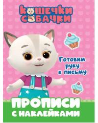 Кошечки-собачки. Прописи с наклейками. Готовим руку к письму