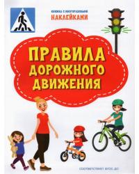 Правила дорожного движения. Книжка с многоразовыми наклейками