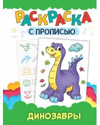 Раскраска с прописью. Динозавры