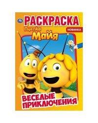"""Первая раскраска """"Пчёлка Майя. Весёлые приключения"""" (16 страниц)"""