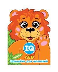 """IQ наклейки для малышей """"Лев"""", с вырубкой (8 страниц)"""