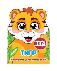 """IQ наклейки для малышей """"Тигр"""", с вырубкой (8 страниц)"""
