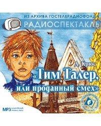 CD-ROM (MP3). Тим Талер, или Проданный смех