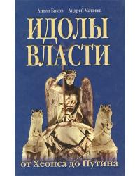 Идолы власти от Хеопса до Путина