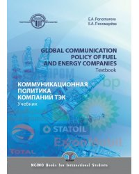 Global communication policy of fuel and energy companies. Textbook