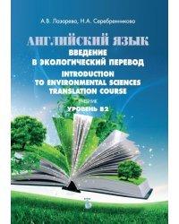 Английский язык. Введение в экологический перевод. Introduction to Environmental Sciences. Translation Course. Учебник. Уровень В2