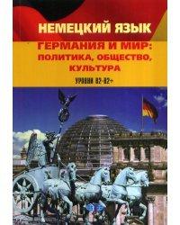 Германия и мир: политика, общество, культура. Уровни B2-B2+ (+ CD-ROM)