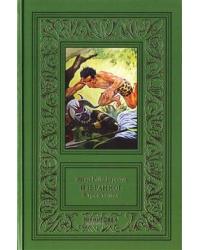 Эдгар Райс Берроуз. Избранное. Комплект в 3-х томах (количество томов: 3)