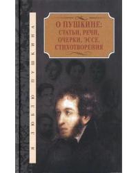 О Пушкине. Статьи, речи, очерки, эссе, стихотворения (количество томов: 2)