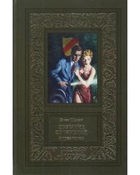 Эжен Шаветт. Собрание сочинений. Комплект в 3-х томах (количество томов: 3)